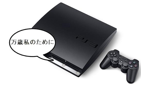 PS3 haalt 5 miljoen