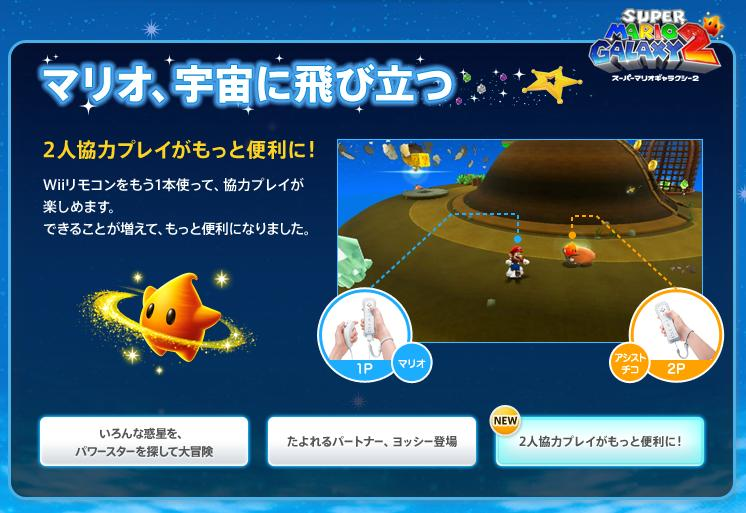 Super Mario Galaxy Multiplayer
