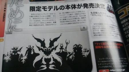 De nieuwe Shin Megami Tensei 3DS
