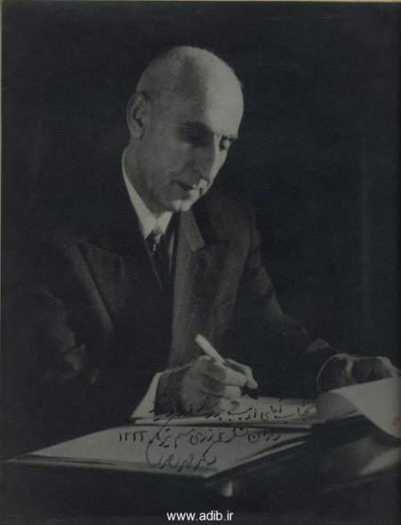 Mohammed Mossadegh, premier Iran in 1953