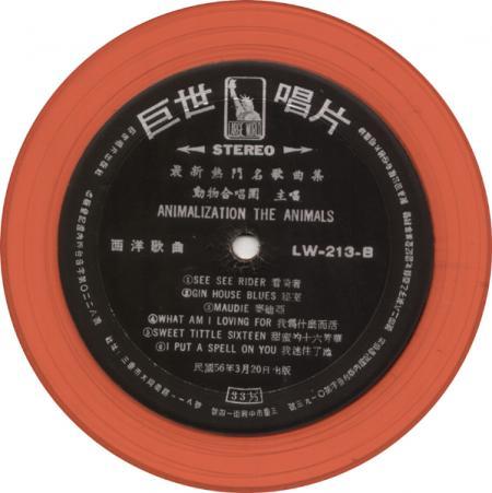 Een Taiwanese bootleg van The Animals