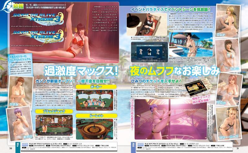 Dead or Alive Xtreme 3 Famitsu-scan  (Foto: Famitsu)