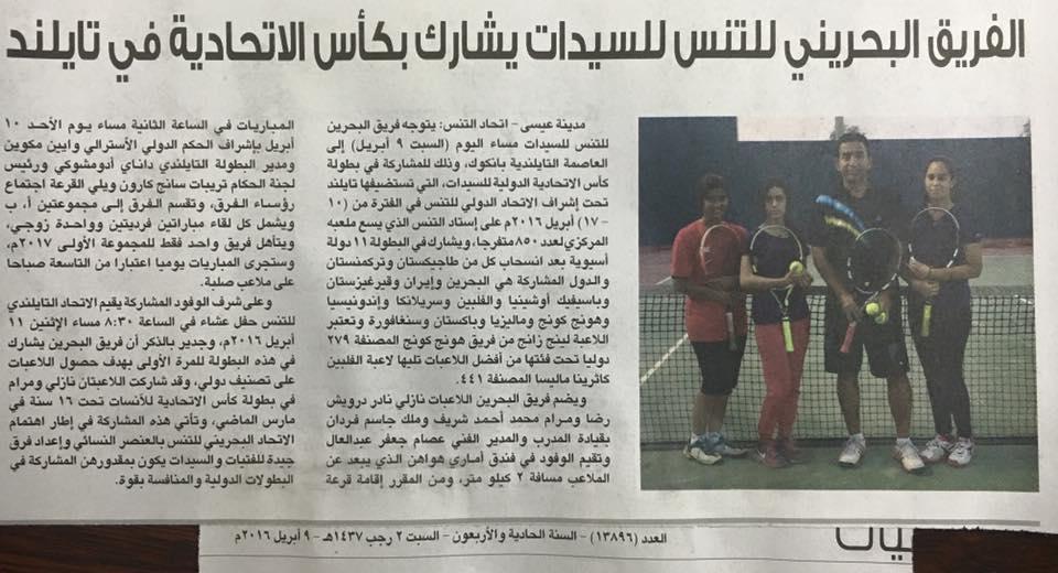 Een krantenartikel over het Bahreinse Fed Cup-team, althans, zo vermoeden wij. Als je het kunt lezen ben je van harte welkom om in de reacties hieronder te delen wat er zo ongeveer staat (Foto: Bahrain Tennis Association)