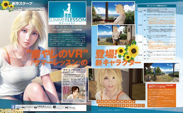Summer Lessons - Alison Famitsu  (Foto: Bandai Namco)