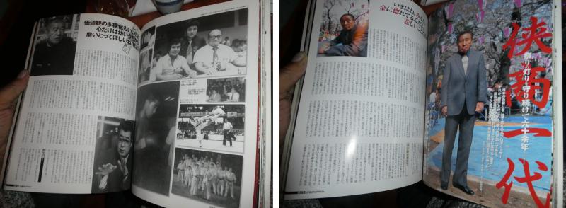 Yakuza magazine